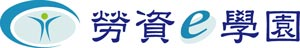 勞資e學園Logo