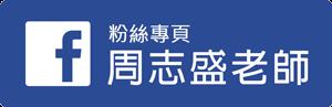 周志盛老師粉絲專頁