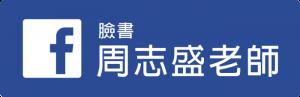 周志盛老師臉書